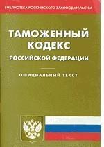 Таможенный кодекс РФ: Официальный текст с изменениями и дополнениями по состоянию