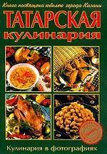 Татарская кулинария. Кулинария в фторографиях