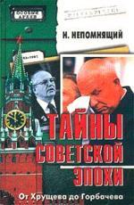 Тайны советской эпохи
