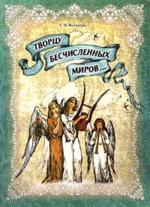 Творцу бесчисленных миров... Православное пение для детей