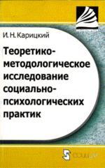 Теоретико-методологическое исследование социально-психологических практик