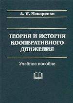 Теория и история кооперативного движения: учебное пособие