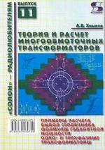 Теория и расчет многообмоточных трансформаторов. Книга 11