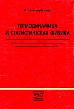 Термодинамика и статистическая физика