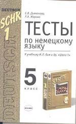 Тесты по немецкому языку: 5 класс: К учебнику И. Л. Бим и др. : Учебно-методическое пособие