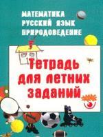 Тетрадь для летних заданий, 4 класс