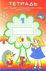 Тетрадь № 1 для подготовительной к школе логопедической группы детского сада. 3-й год обучения