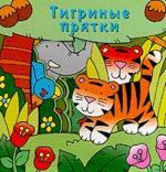 Тигриные прятки