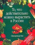 То, что действительно можно вырастить в России. Овощеводство