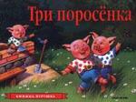 Ирина Шустова. Три поросенка. По мотивам английской народной сказки