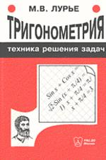 Тригонометрия. Техника решения задач