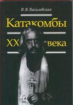 Катакомбы XX века. Воспоминания