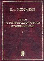 Труды по теоретической физике и воспоминания. Том 1. Теория поля. Физика элементарных частиц. Ядерная физика. Воспоминания