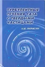 Турбулентные течения газа с твердыми частицами