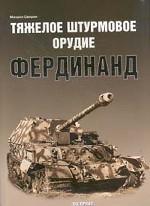 """Тяжелое штурмовое орудие """"Фердинанд"""""""