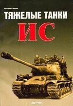 Тяжелые танки ИС