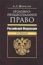Уголовно-процессуальное право РФ в схемах