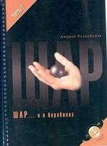 Шар... и о барабанах: Круглый камень, или Объяснительная для лаурета: Работа 1: Учебное пособие