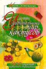 Удивительный мир кактусов