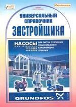Универсальный справочник застройщика. Насосы для систем отопления, водоснабжения, канализации, дренажа