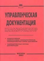 Управленческая документация. Классификатор