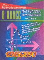 Поурочные планы. Уроки математики в 8 классе. Часть 1. К учебнику Макарычева