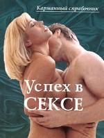 Успех в сексе. Карманный справочник