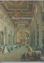 Ученая прихоть : Коллекция князя Н.Б. Юсупова. В 2 т. (в футляре)
