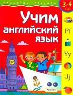Учим английский язык. Для детей 3-4 лет