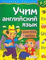 Учим английский язык. Для детей 4-5 лет