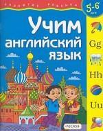 Учим английский язык. Для детей 5-6 лет