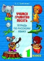 Тетрадь по русскому языку. Учимся грамотно писать, 1 класс