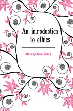 an introduction to the ethics in which we work Law & ethics chapter 1 – law, ethics, business: the duty to rescue should we have a broad law, ethics, business: an introduction an introduction.