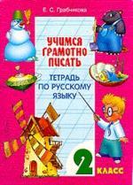 Учимся грамотно писать. 2 класс. Тетрадь по русскому языку