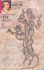 Фауст. Часть 1. Faust. Erster Teil