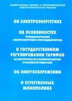 """Федеральные законы """"О реформировании электроэнергетики России"""""""