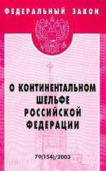 """Федеральный закон """"О континентальном шельфе РФ"""""""