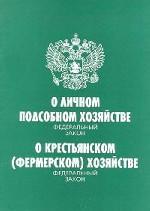 """Федеральный закон """"О личном подсобном хозяйстве"""". Федеральный закон """"О крестьянском фермерсом хозяйстве"""""""