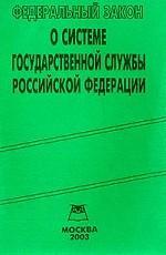 """Федеральный закон """"О системе государственной службы РФ """""""