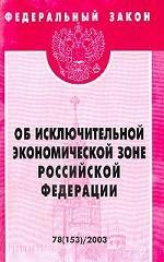 """Федеральный закон """"Об исключительной экономической зоне РФ"""""""