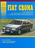 """Автомобили """"Fiat Croma"""". Выпуск с 1985 по 1993 гг.. Руководство по эксплуатации, ремонту и техническому обслуживанию"""