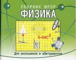 Физика. Сборник шпор для школьников и абитуриентов