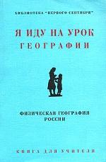 Я иду на урок географии. Физическая география России. Книга для учителя