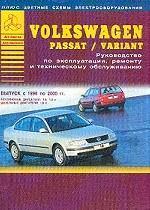 Руководство по ремонту и техническому обслуживанию автомобилей Volkswagen Passat/Variant 1996-2001 гг. и их модификаций