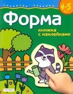 Форма. Книжка с наклейками. Для детей 4-5 лет