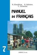 Французский язык. Учебник для 7 класса школ с угубленным изучением французского языка