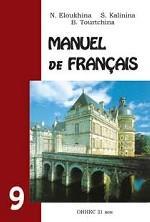 Французский язык. Учебник для 9 класса школ с угубленным изучением французского языка