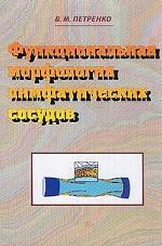 Функциональная морфология лимфатических сосудов