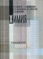 Химия. Денисов В.В