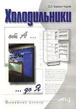 Холодильники от А до Я